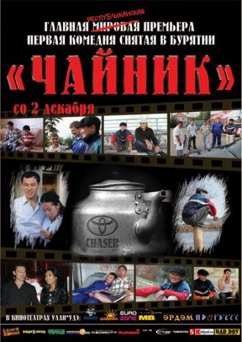 Чайник (2010)