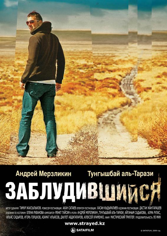 Заблудившийся (2009)