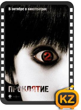 Проклятие 2 (2006) смотреть фильм онлайн