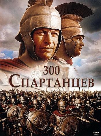 300 спартанцев (1962) смотреть онлайн - Фильмы онлайн на Теледидар