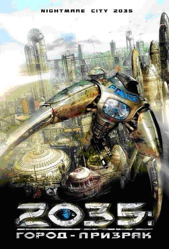 2035 Город-призрак