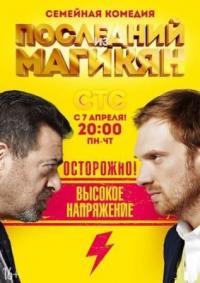 Последний из Магикян (3 сезон 2014)