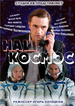 Наш космос (2011) ТВ Сериалы Онлайн