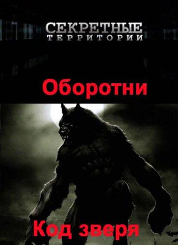 Оборотни. Код зверя из цикла Секретные территории (2011) TB Передачи онлайн