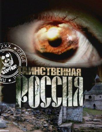 Таинственная Россия (2011) TB Передачи онлайн