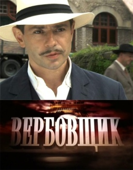 Поединки / Вербовщик (2011) Новые сериалы онлайн