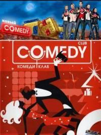 Новый Comedy Club (2010) Выпуск 17