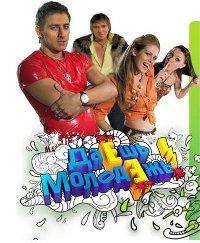 Даёшь Молодёжь онлайн, СТС, комедия, 2009
