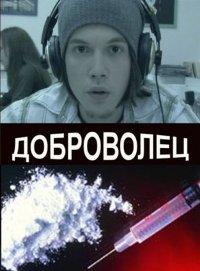 Доброволец (2010) ТВ Сериалы Онлайн