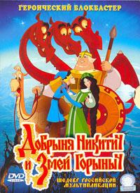 Добрыня Никитич и Змей Горыныч - русские мультфильмы - смотреть онлайн