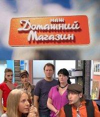 Наш домашний магазин (2010) Новые сериалы