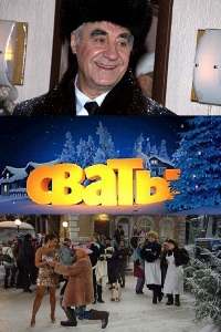 Новогодние сваты (2010 - 2011) - Смотреть онлайн