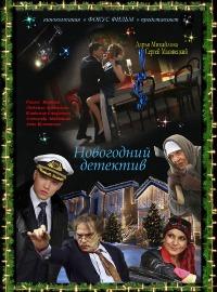 Новогодний детектив (2010) - смотреть онлайн