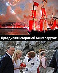 Правдивая история об Алых парусах (2010) - смотреть онлайн