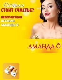Аманда О (сериал на СТС)