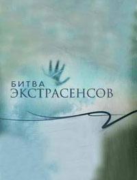 Битва экстрасенсов 11 сезон (Выпуск 1) - онлайн