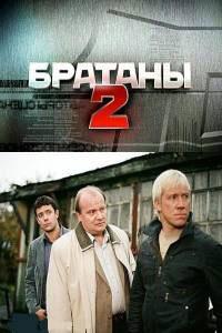Братаны 2, новый российский сериал, смотреть онлайн
