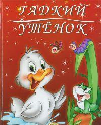 Гадкий утенок, Г. Х Андерсон Русские Мультфильмы - смотреть онлайн