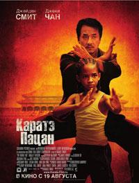 Каратэ-пацан (2010) - смотреть онлайн