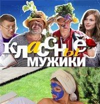 Сериал Классные мужики (2010) - смотреть онлайн