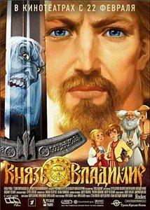 Князь Владимир - Русские Мультфильмы - смотреть онлайн