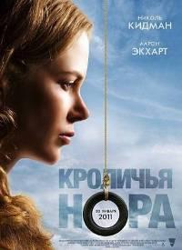 Кроличья нора (2010) - смотреть онлайн - Николь Кидман
