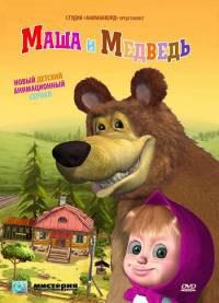 Маша и медведь - смотреть онлайн