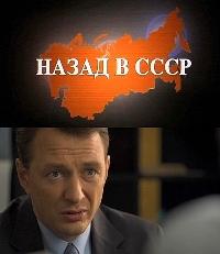 Сериал Назад в СССР / Рожденный в СССР ТВ Сериалы Онлайн