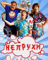 Непрухи сериал (2010) Новые сериалы, смотреть онлайн