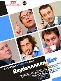 Неудачников.NET 2010, смотреть онлайн