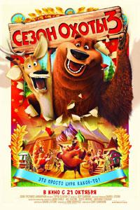 Сезон охоты 3 / Open Season 3 (2010) Мультфильмы онлайн