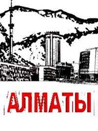 Силуэты Алматы - смотреть онлайн