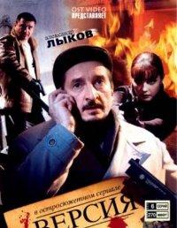 Сериал: Версия-2 (2011) - Смотреть онлайн