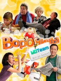 Воронины, 2009, сериал, смотреть онлайн