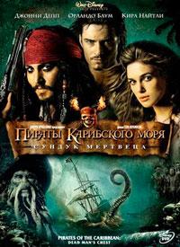 Пираты Карибского моря 2: Сундук мертвеца онлайн
