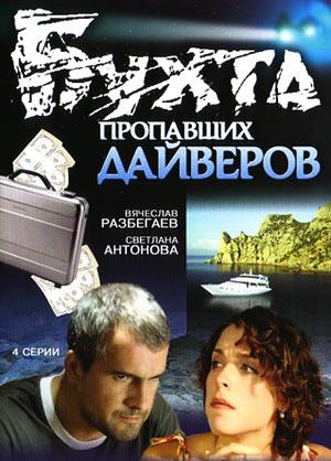 Бухта пропавших дайверов (2007) ТВ Сериалы Онлайн