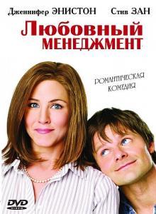 Комедия: Любовный менеджмент - смотреть онлайн