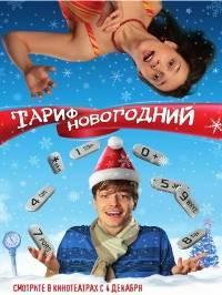 Смотреть онлайн : Тариф Новогодний (2008)