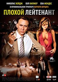 Криминальная драма: Плохой лейтенант - смотреть онлайн