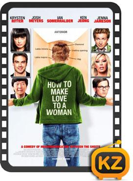 Фильм: Как заняться любовью с женщиной - онлайн