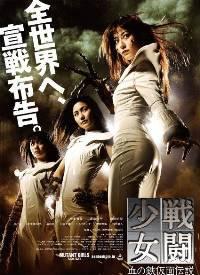 Смотреть онлайн: Отряд Девушек-мутантов / Mutant Girls Squad
