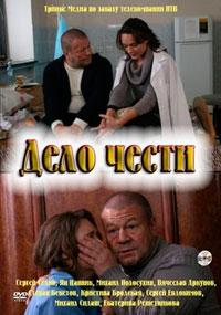 Дело чести - российский фильм онлайн