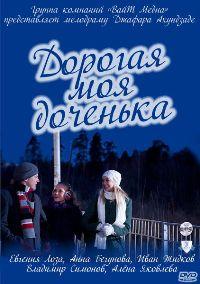 Смотреть онлайн: Дорогая моя доченька - 2011
