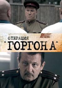 """Фильм о войне: Операция """"Горгона"""""""