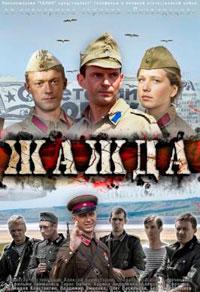 Фильм о войне: Жажда - смотреть онлайн