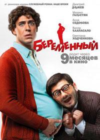 Беременный (2011) - смотреть онлайн