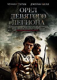Орел Девятого легиона (The Eagle) - смотреть онлайн - фильмы 2011 года