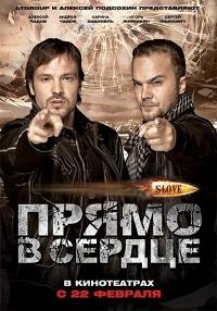 Новый российский фильм - Прямо в сердце - смотреть онлайн - бесплатно для мегалайн