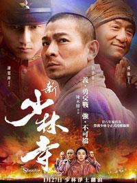 Смотреть онлайн: Шаолинь (2011) - новые фильмы