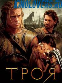 Троя онлайн - лучшие фильмы онлайн